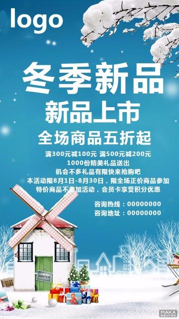 蓝色时尚简约冬季新品上市宣传海报