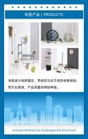 简约蓝色商务风企业宣传册H5