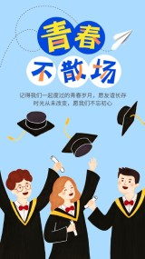 蓝色简约毕业季语录宣传宣传海报