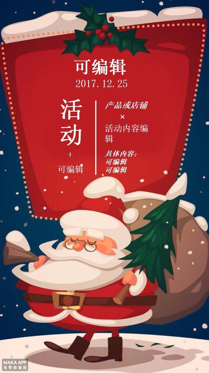 圣诞节店铺广告宣传海报祝福海报