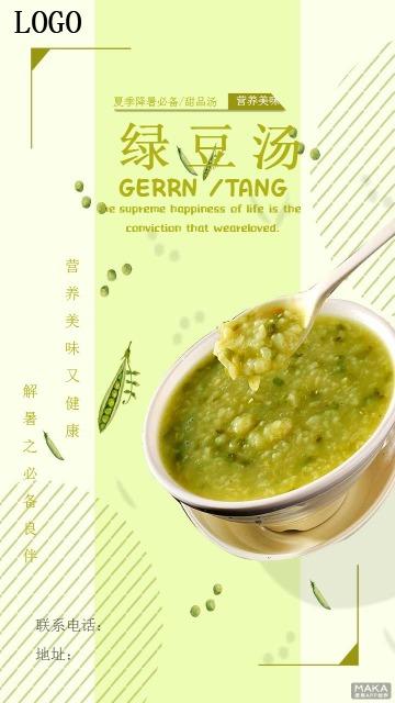 绿豆汤·简洁·清新·醒目食品宣传海报