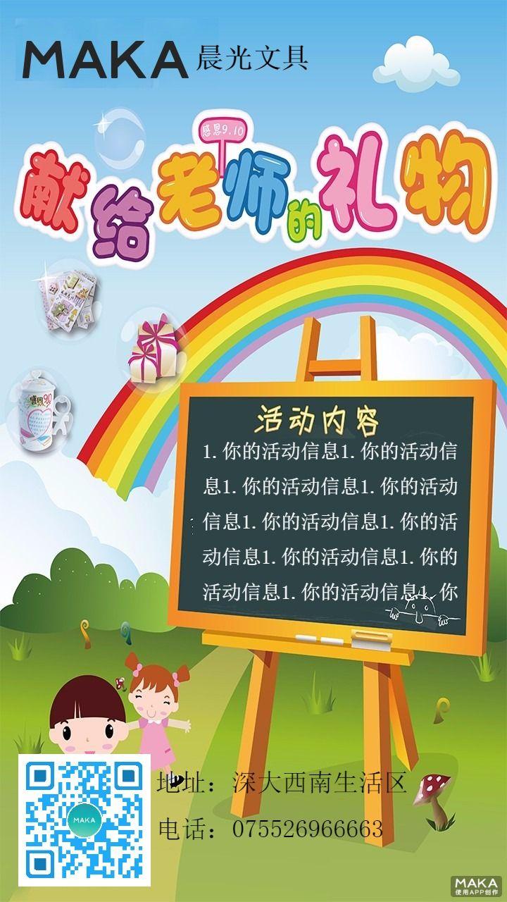 教师节日活动办公用品文具百货促销打折海报模板908推荐