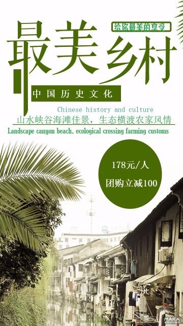 最美乡村旅游景点宣传海报绿色简约风