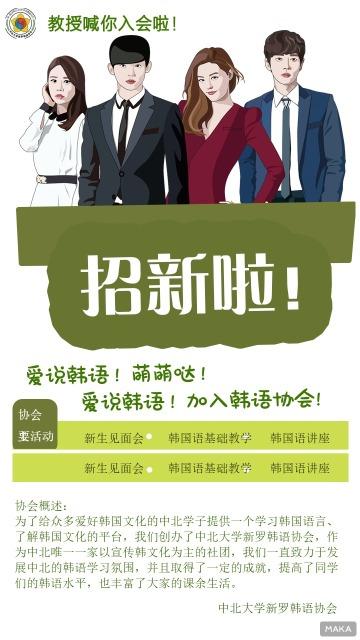扁平化卡通韩版手绘明星韩语社团协会招新宣传海报