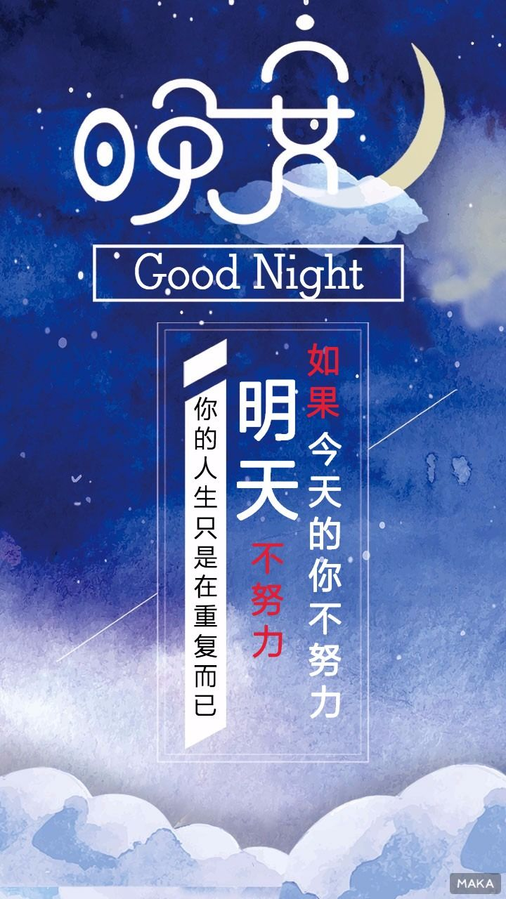 蓝色晚安励志语