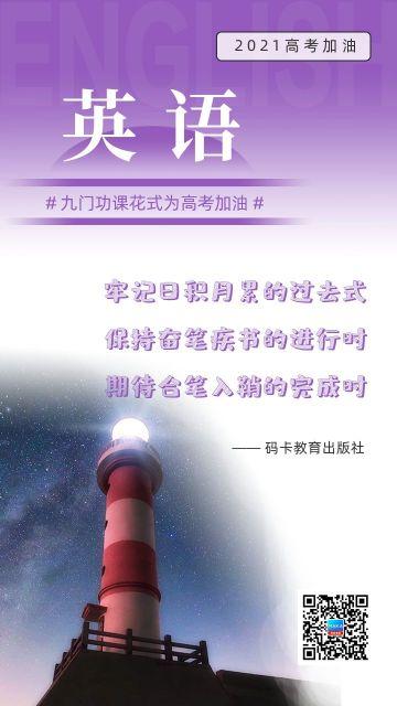 紫色创意风英语书高考加油励志语录日签手机海报