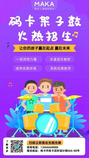 紫色扁平简约乐器架子鼓兴趣班班招生宣传手机海报