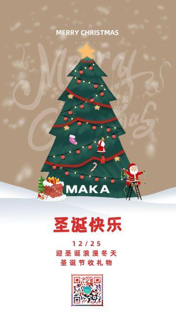 撞色圣诞节快乐圣诞树海报