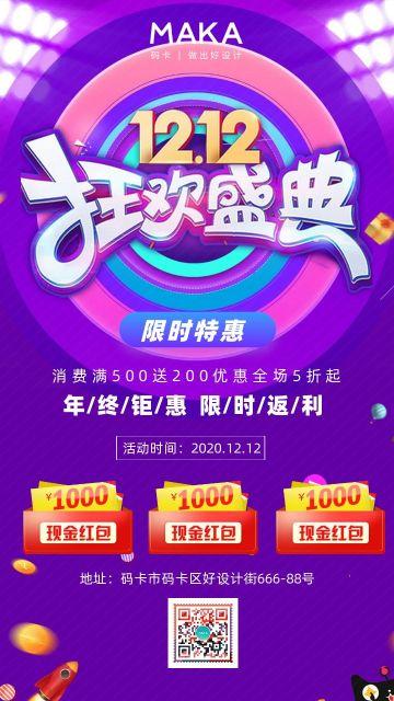紫色时尚炫酷双十二年终钜惠电商促销宣传海报