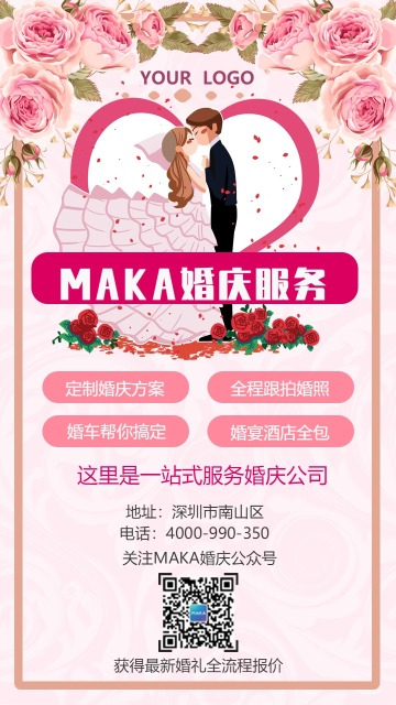 粉色大气浪漫婚庆服务公司宣传海报