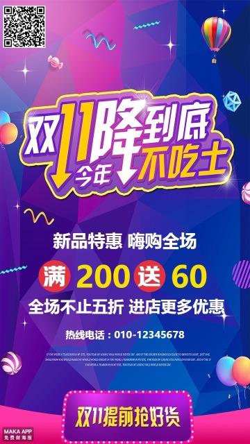 紫色炫酷时尚双十一促销海报
