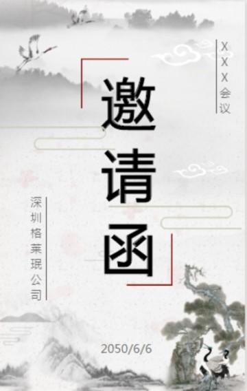 水墨中国风高端大气古风商务会议邀请函