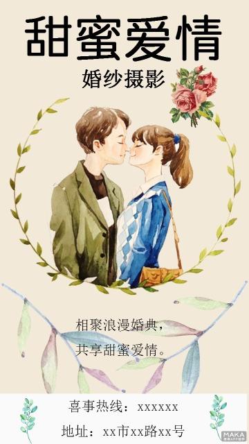 甜蜜爱情婚纱摄影宣传海报温暖