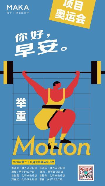 东京奥运会简约插画风奥运项目介绍日签