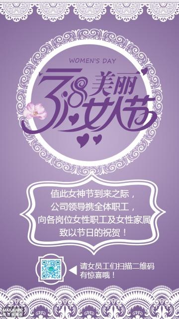 女神节女人节领导公司祝福贺卡海报