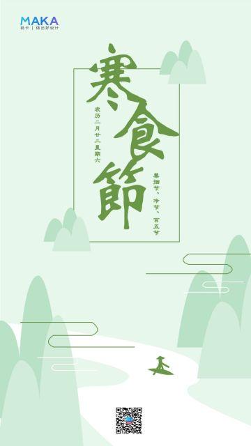 绿色寒食节扁平清新风格的宣传海报