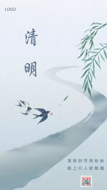 清明节简约风格活动宣传海报模板