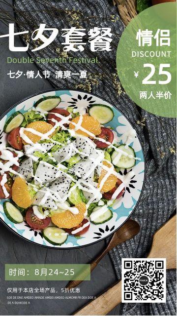 绿色七夕节西餐餐饮行业情侣套餐促销活动手机宣传海报