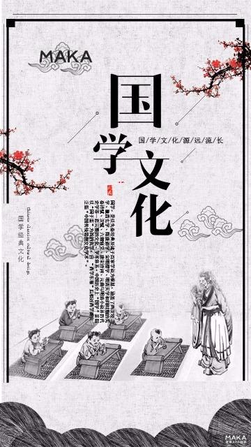 中国风国学文化经典宣传海报
