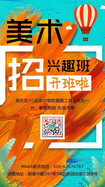 手绘卡通美术兴趣班招生促销宣传海报