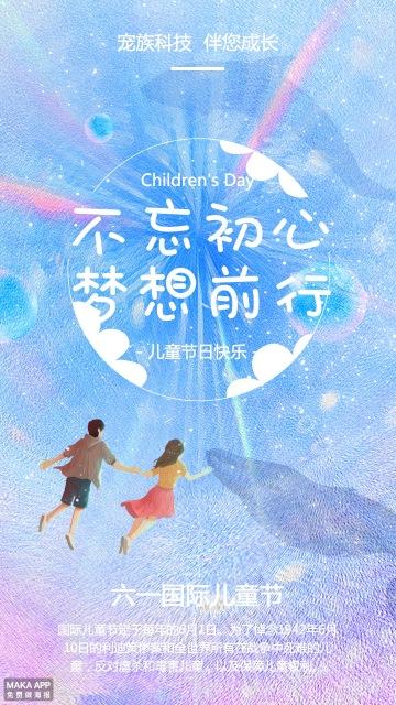 紫色梦幻手绘儿童节节日祝福宣传海报