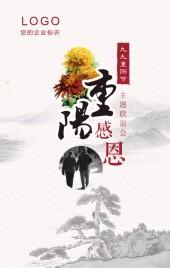 重阳节活动邀请函中国风敬老感恩活动