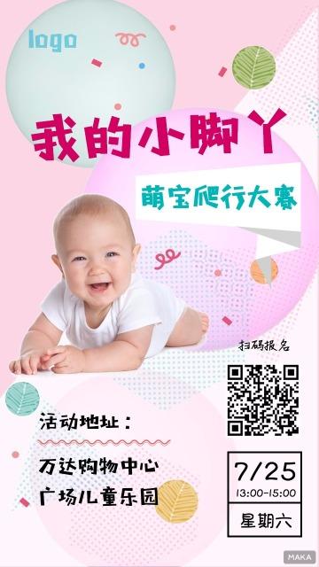 儿童母婴主题活动海报
