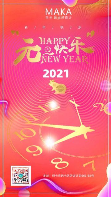 粉色简约大气新年春节元旦小年祝福宣传海报