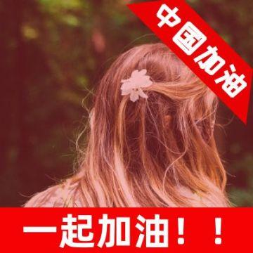 春节疫情中国加油标签红色头像
