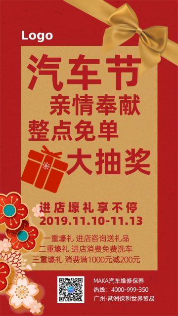 红色扁平简约的风格汽车节宣传海报促销宣传维修保养行业宣传海报