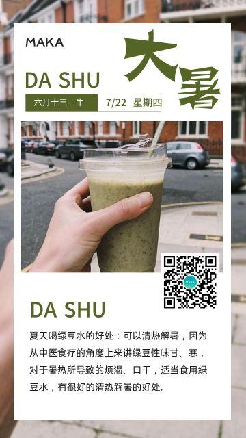 二十四传统节气之大暑喝绿豆沙解暑知识科普宣传海报设计模板
