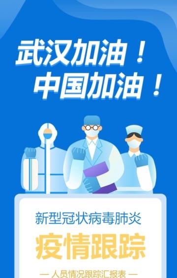 蓝色扁平简约新型冠状病毒肺炎疫情防范跟踪预防调查单页