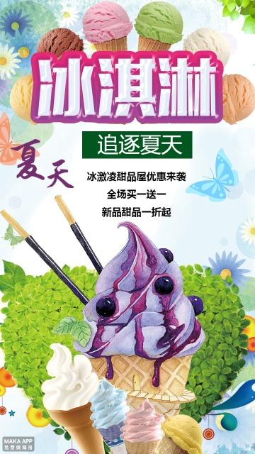 餐饮冰激凌甜品店促销海报