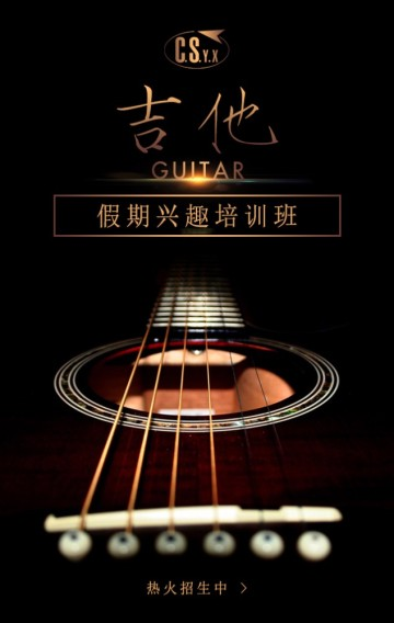 高档精美吉他培训班招生宣传