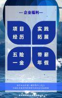 蓝色时尚公司校园人才招聘企业宣传海报模板