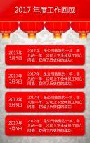 2018年  中式风格年会邀请函