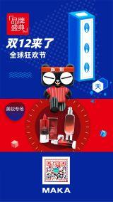 全民狂欢双12购物节促销海报