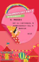 粉色可爱手绘儿童节亲子邀请函翻页H5