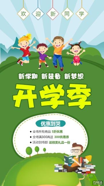 绿色卡通扁平化开学季促销宣传海报