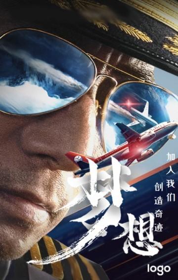 热点中国机长影视风商务招聘模板