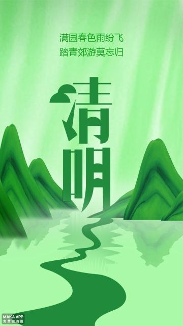 创意唯美清明节绿色背景