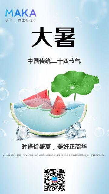 大暑蓝色夏日清爽简约节日海报
