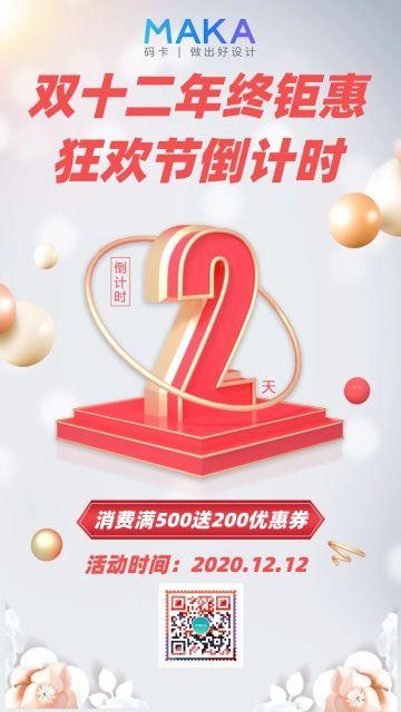 红色电商高端大气双十二年终电商倒计时宣传海报