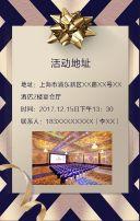 高端大气商务邀请函/企业年会邀请/年终大会盛典邀请