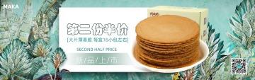 复古绿色零食促销活动宣传banner模板