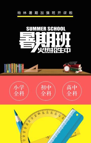 暑假加强辅导班招生