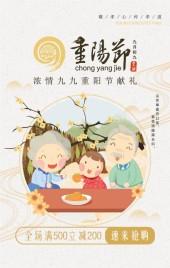 灰色中国风重阳节节日促销翻页H5