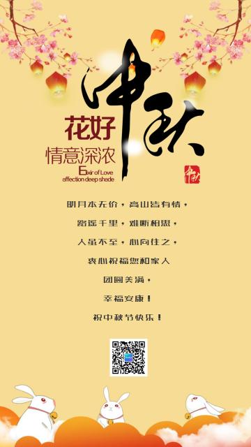 中秋节简约风格祝福问候宣传海报