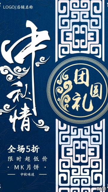 中秋国庆双节促销打折活动海报 中秋情 团圆礼 优惠 回馈