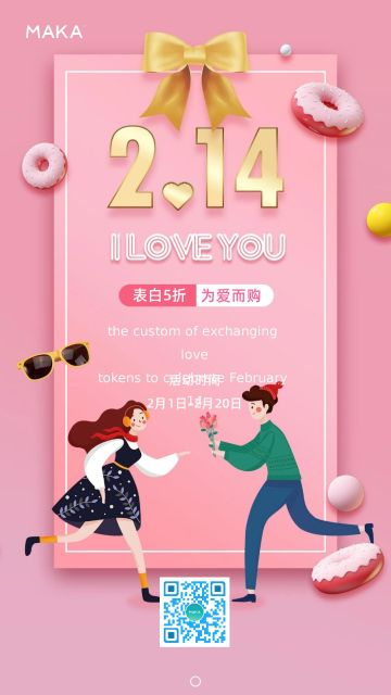 时尚214粉色浪漫情人节海报